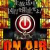 [B00O0PMFDQ] ON AIR 殺人ライブ [DVD]