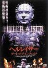 [B00005L96Y] ヘルレイザー ゲート・オブ・インフェルノ [DVD]