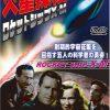 [B000S5IDW4] 火星探検 ロケットシップX-M [DVD]