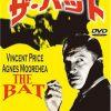 [B0018J5MEQ] ヴィンセント・プライスのザ・バット [DVD]