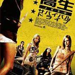 [B001EPK1V8] 女子高生サバイバル・ドライブ [DVD]