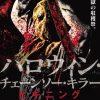 [B00G9WOU3G] ハロウィン・チェーンソー・キラー ビギニング [DVD]