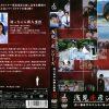 [n_1058tced0666r] 内田康夫サスペンス 浅見光彦シリーズ Vol.3 坊っちゃん殺人事件