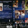 [n_1058tced0669r] 内田康夫サスペンス 浅見光彦シリーズ Vol.6 長崎殺人事件