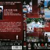 [n_1058tced0665r] 内田康夫サスペンス 浅見光彦シリーズ Vol.2 志摩半島殺人事件