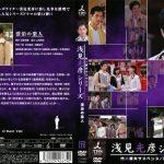 [n_1058tced0674r] 内田康夫サスペンス 浅見光彦シリーズ Vol.11 漂泊の楽人