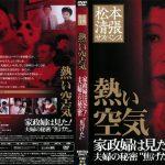 [n_653kibr883r] 松本清張サスペンス 熱い空気 家政婦は見た!夫婦の秘密 '焦げた'