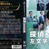 [n_657pobd67338r] 西村京太郎サスペンス 探偵 左文字進 6