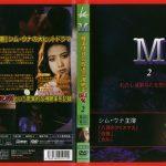 [n_845kp4182rs02r] メディカルサイコスリラー『M』 2