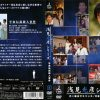 [n_1058tced0671r] 内田康夫サスペンス 浅見光彦シリーズ Vol.8 平家伝説殺人事件