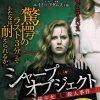 [n_6161000742181r] シャープ・オブジェクト KIZU-傷-:連続少女猟奇殺人事件 Vol.1