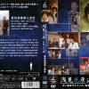 [n_1058tced0673r] 内田康夫サスペンス 浅見光彦シリーズ Vol.10 藍色回廊殺人事件