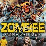 [n_684bwd02960ra] ZOMBEE ゾンビー ~最凶ゾンビ蜂 襲来~