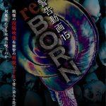 [n_1095mgdr479r] 警告動画 15 reBORN