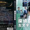 [n_657pobd67337r] 西村京太郎サスペンス 探偵 左文字進 5