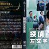 [n_657pobd67340r] 西村京太郎サスペンス 探偵 左文字進 8