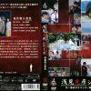 [n_1058tced0667r] 内田康夫サスペンス 浅見光彦シリーズ Vol.4 鬼首殺人事件