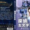 [n_657pobd67336r] 西村京太郎サスペンス 探偵 左文字進 4