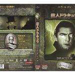 [n_615ujrd22238] 魔人ドラキュラ Dracula