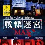 [n_623dabr4862r] 映画 お化け屋敷列伝 戦慄迷宮MAX