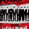[n_1293rak074r] PROJECT9作品集 Vol.3 ハイサイ探偵団 PJ-9短編コレクション