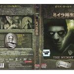 [n_615ujrd23570] ミイラ再生 The Mummy