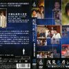 [n_1058tced0670r] 内田康夫サスペンス 浅見光彦シリーズ Vol.7 崇徳伝説殺人事件