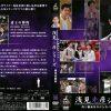 [n_1058tced0677r] 内田康夫サスペンス 浅見光彦シリーズ Vol.14 斎王の葬列