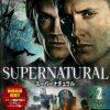 [n_6161000726993r] SUPERNATURAL 最恐ホラー13選 Vol.2