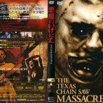 [n_604kwx330r] 悪魔のいけにえ スペシャル・エディション The Texas Chain Saw Massacre
