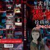 [n_681tkyv0110r] 実録!!ほんとにあった恐怖の投稿映像 Special 5章
