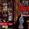 [n_681tkyv0115r] 実録!!ほんとにあった恐怖の投稿映像 Special 7章
