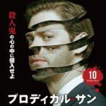 [n_6051000802361r] プロディガル・サン 殺人鬼の系譜<シーズン1> Vol.10